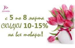 Поздравление с международным Женским Днём