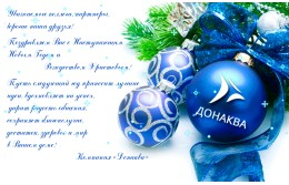 С Наступающим Новым Годом и Рождеством Христовым!!!