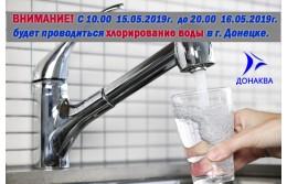 Внимание! Хлорирование воды в г. Донецке